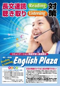 15_englishplaza_w880