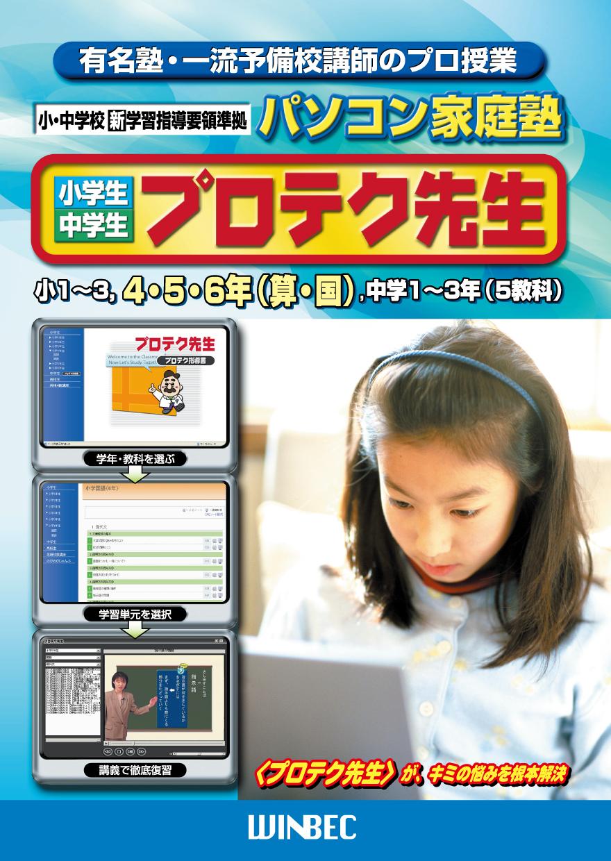 プロテク先生小学生編「PC-HDD版」