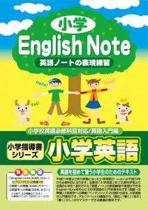02_englishnote_w880