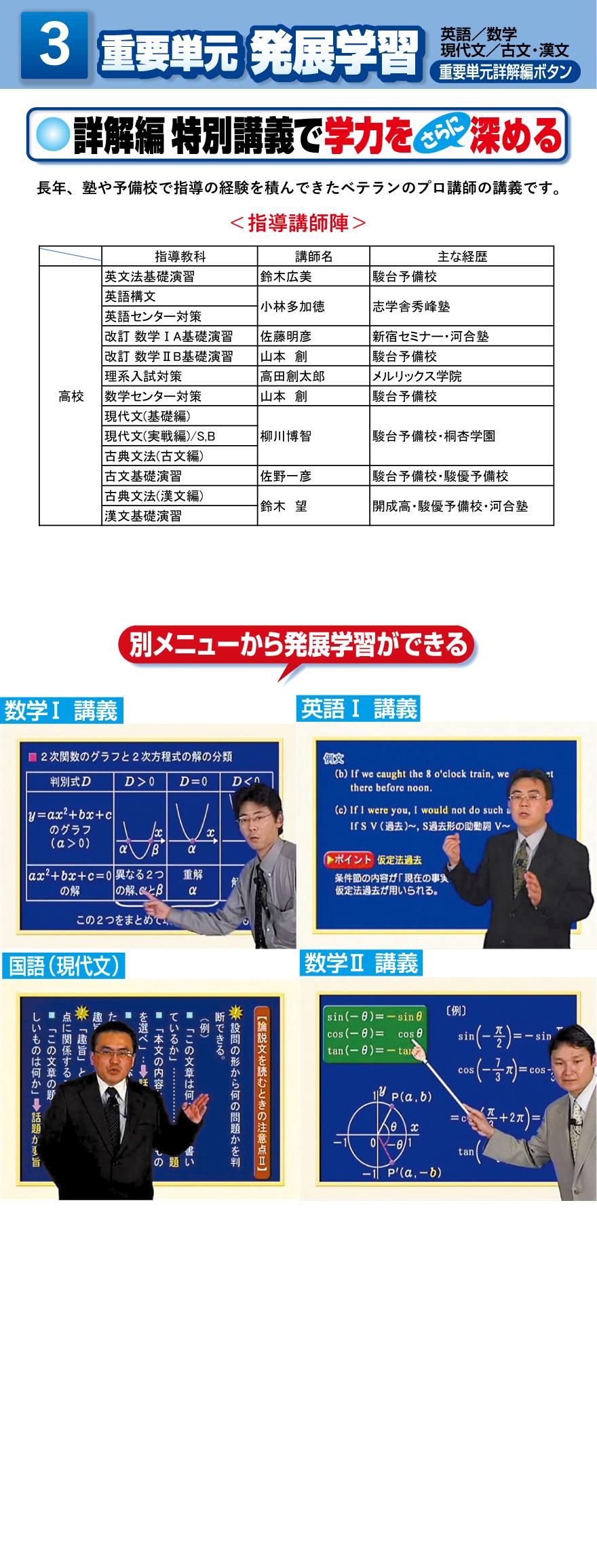 p47_pro_koukousei_kyoukashotaiou01