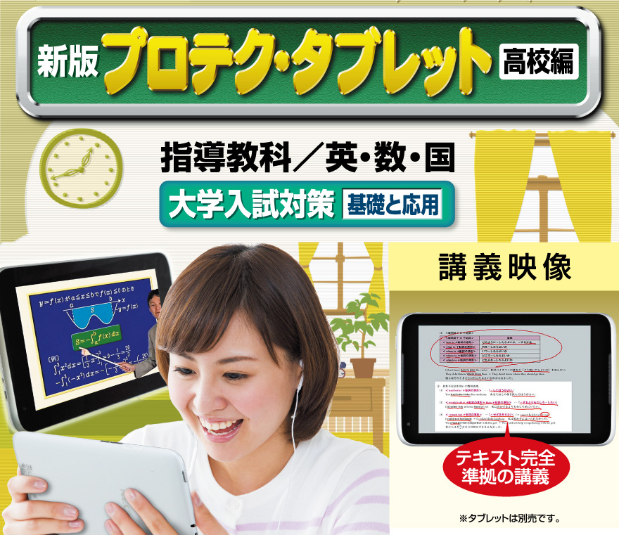 プロテク先生高校生編「タブレット版」