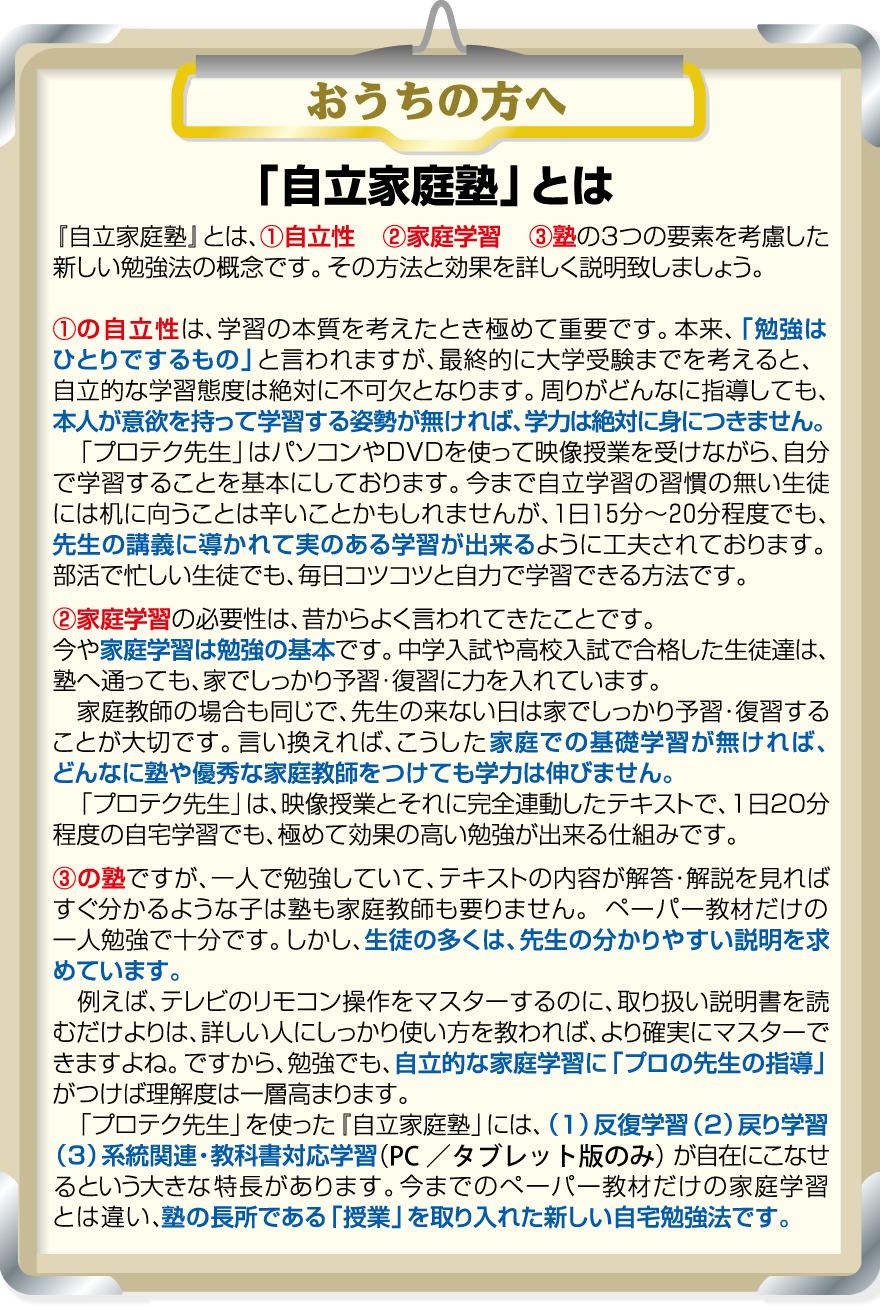24_jiritsu_w880